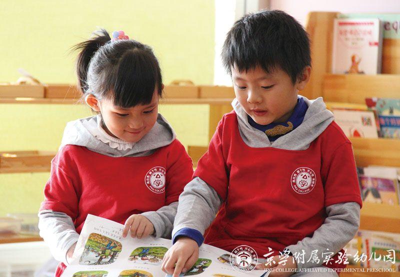 京学附属实验幼儿园分享阅读课程