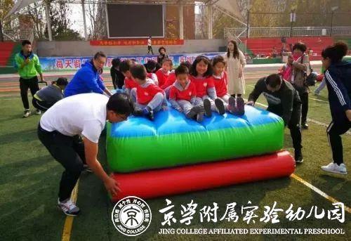 京学幼儿园秋季运动会精彩不断