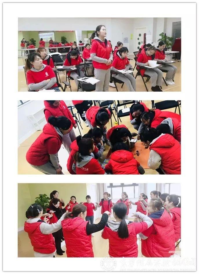 京学幼儿园北苑园老师分享经验