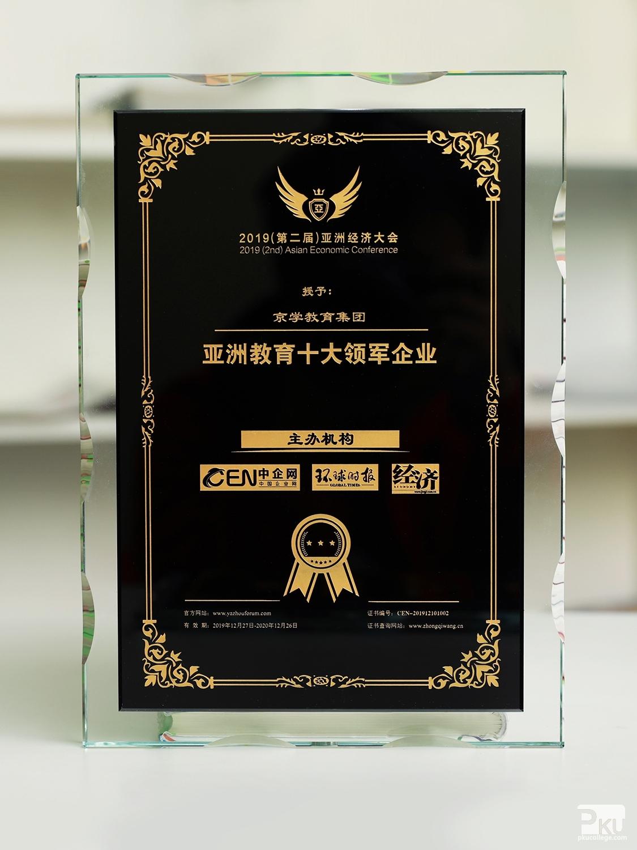 京学教育集团荣获亚洲教育十大领军企业奖