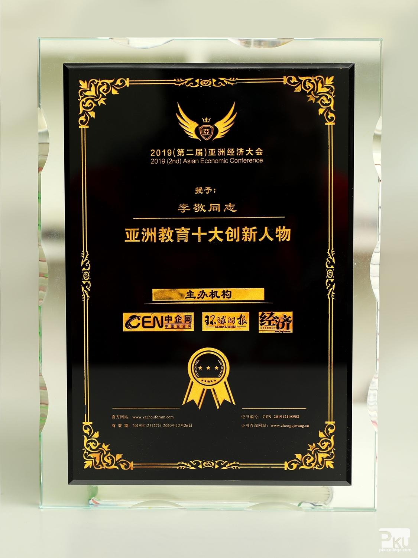 李敬女士荣获亚洲教育十大创新人物奖