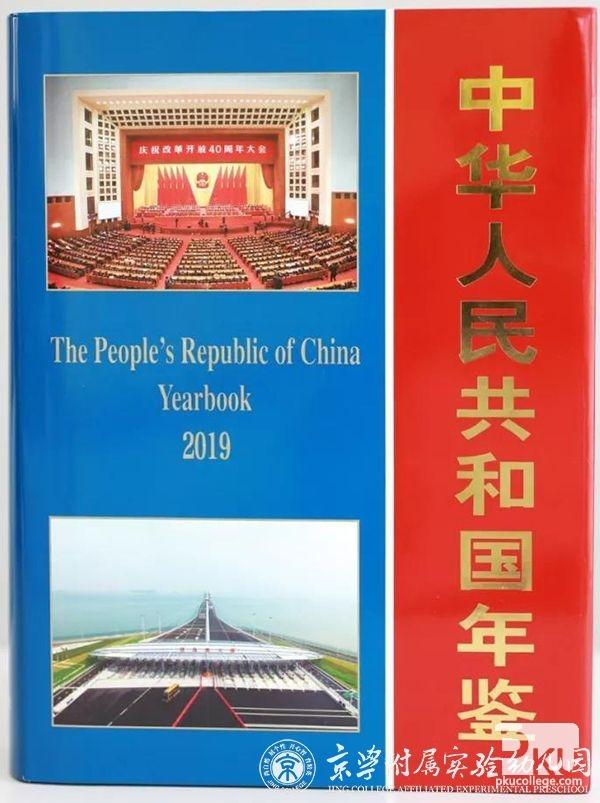 重磅 | 京学教育集团入编《中华人民共和国年鉴2019》