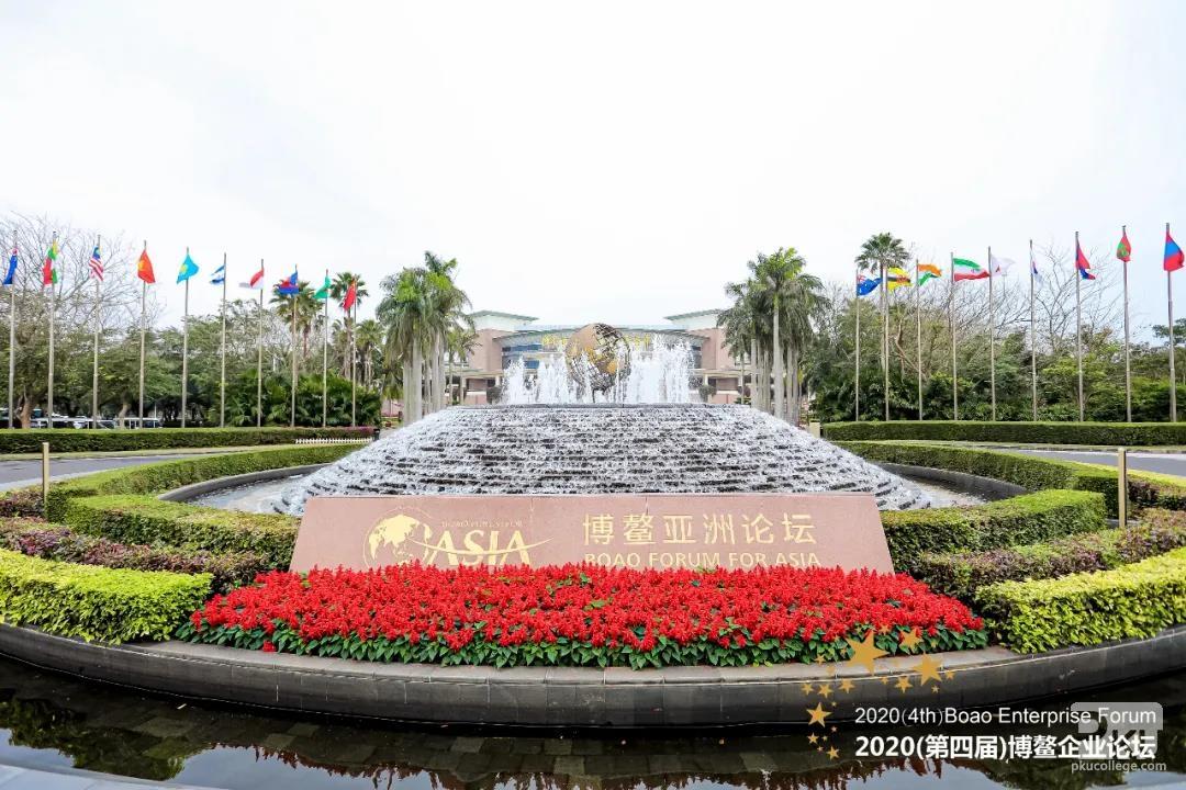 京学教育在2020(第四届)博鳌企业论坛上荣膺两项大奖